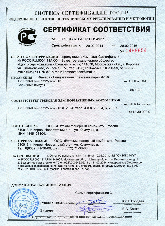 Фанера влагостойкая фсф сертификат сертификация приморский край